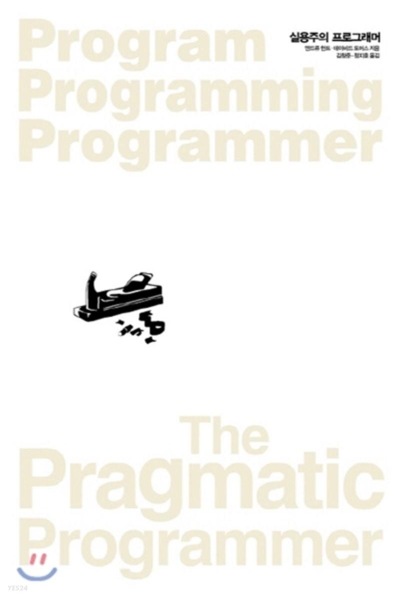실용주의 프로그래머