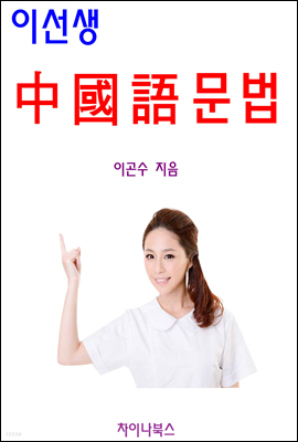 이선생 중국어 문법 [체험판]