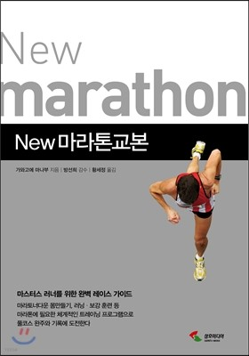 New 마라톤 교본