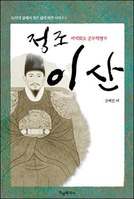 세계 최초 군주 혁명가, 정조 이산 (李?) (체험판)