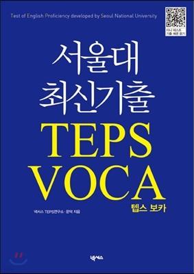 서울대 최신기출 TEPS VOCA 텝스 보카