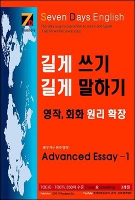 SDE원리영어-토익(TOEIC).토플(TOEFL) 스피킹(speaking).라이팅(writing) 대비 중,고급편! 길게 쓰기 길게 말하기 영작, 회화 원리 확장 Advanced Essay 1