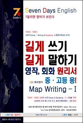 SDE원리영어 - 길게 쓰기 말하기 영작, 회화 원리서 중,고등용 Map Writing 1