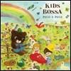 Kids Bossa Poco-A-Poco (Ű�� ���� ���ھ�����)