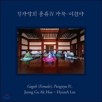 정가악회 / 이현아 - 풍류 4 : 가곡 [SACD]