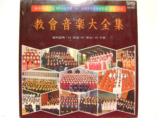 LP(엘피 레코드) 교회음악대전집 10: 한국 기독교 선교 100주년 기념 - 골고다의 언덕길 / 영광