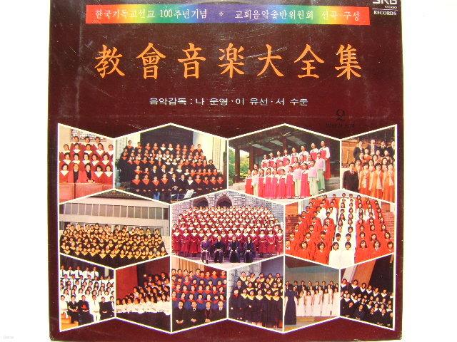 LP(엘피 레코드) 교회음악대전집 2: 한국 기독교 선교 100주년 기념 - 주는 나의 목자 / 내 어머님의 성경