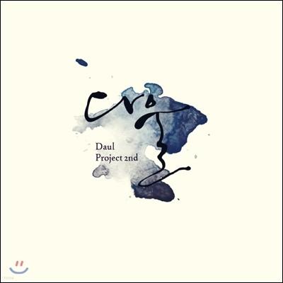 다울 프로젝트 (Daul Project) - 다울 프로젝트 2nd