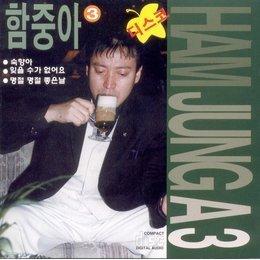 함중아 / 디스코 3 (미개봉)