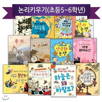 [디씨북 기획] 토론습관 논리 키우기_초등 5~6학년 (전12권)