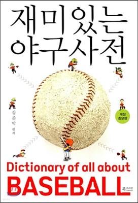 재미있는 야구 사전