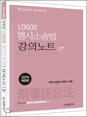 Logos 로고스 형사소송법 강의노트