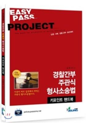 2014 경찰간부 주관식 형사소송법 키포인트