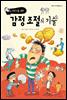 어린이를 위한 감정 조절의 기술 - 어린이 자기계발기술 05
