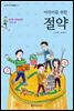 어린이를 위한 절약 - 어린이 자기계발동화 29
