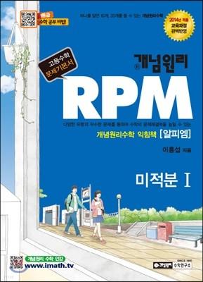 개념원리 RPM 알피엠 미적분 1 (2017년용)