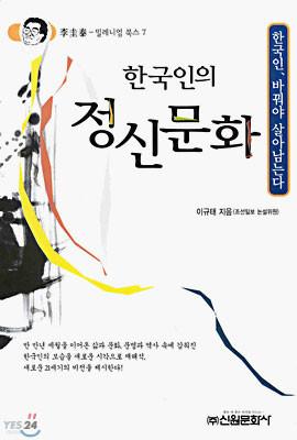 한국인의 정신문화