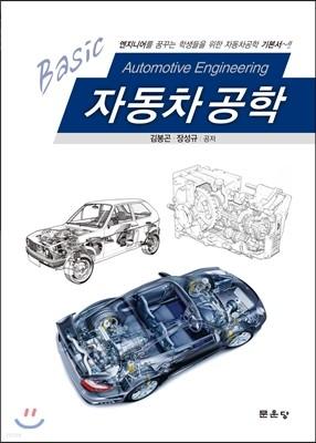 자동차공학(김봉곤)