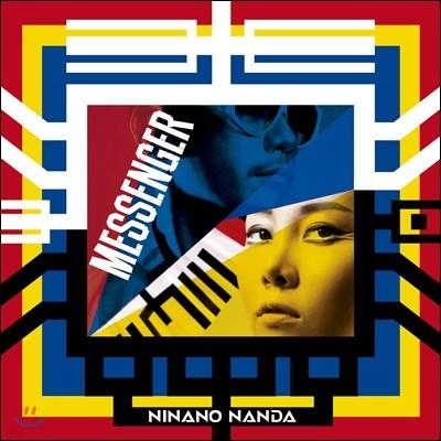 니나노 난다 (Ninano Nanda) - 메신저 (Messenger)