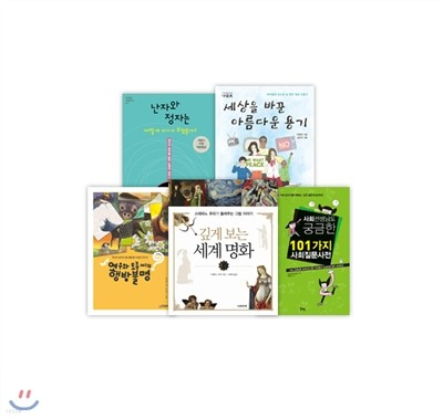 기관추천 선정필독서세트_교양B (전5권) - 청소년