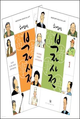 [세트] 부자사전 (전2권)