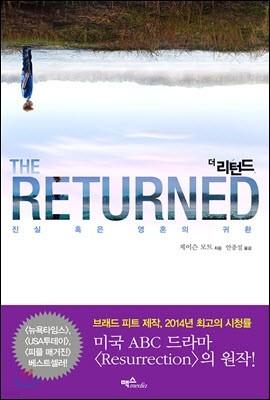 더 리턴드 The Returned
