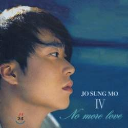 ������ 4�� - No More Love