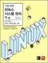 가장 쉬운 리눅스 시스템 관리 책
