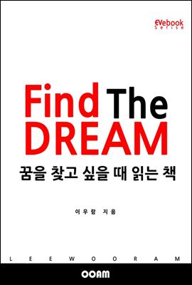 꿈을 찾고 싶을 때 읽는 책 (EVebook)