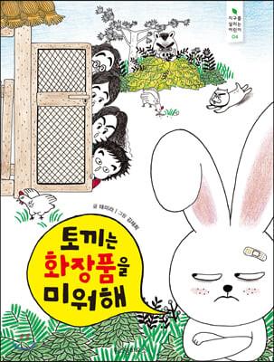 토끼는 화장품을 미워해