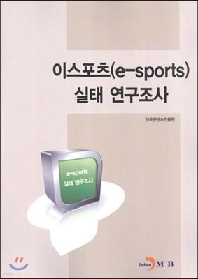 이스포츠(e-sports) 실태 연구조사