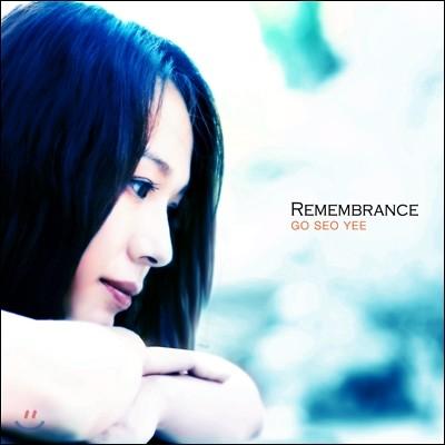 고서이 3집 - Remembrance