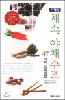 기적의 채소, 야채수프 47가지 치료방법