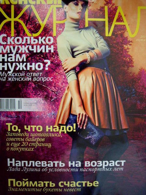 Журнал Женский - Женский журнал ОКmябрь 2011