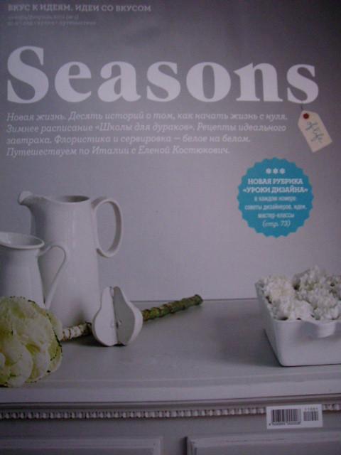 журнал Seasons январь/феврал|ь 2011 : 2011년 1/2월호