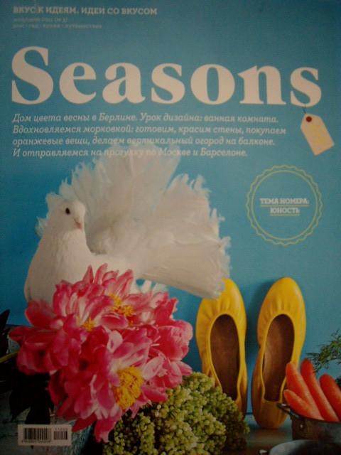 журнал Seasons май/июнь 2011 : 2011년 5/6월호