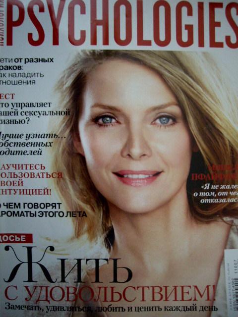 PSYCHOLOGIES июль 2011 : 2011년 7월호