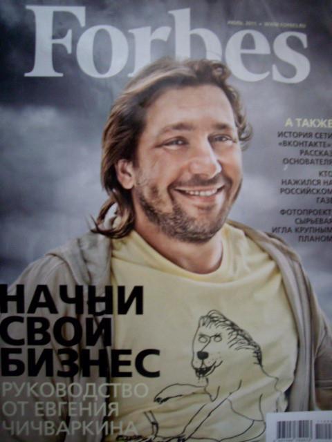 Forbes июль 2011 : 포브스러시아 2011년 7월호