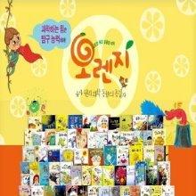 새콤한 원리 달콤한 과학 오렌지 /2014년최신간/본책62권