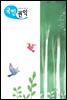 국민권익 2014년 03+04월호