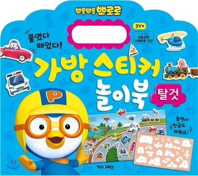뽀로로 가방 스티커 놀이북 2 탈것