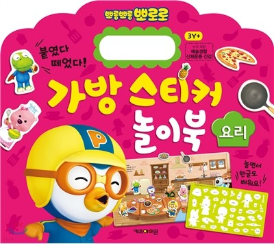 뽀로로 가방 스티커 놀이북 3 요리