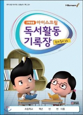 독서활동 기록장 고학년