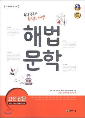 해법 문학 고전 산문 (2019년 고3용)