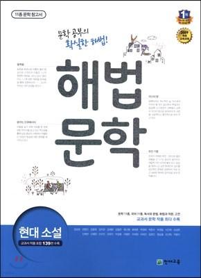 해법 문학 현대 소설 (2019년 고3용)