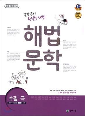 해법 문학 수필ㆍ극 (2018년용)