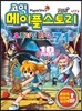 코믹 메이플 스토리 오프라인 RPG 71