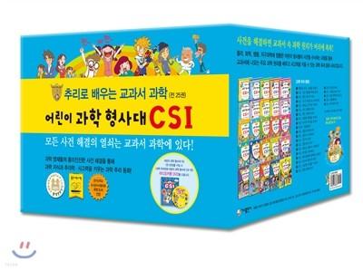 어린이 과학 형사대 CSI 25권 세트