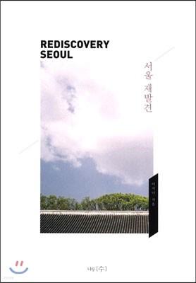 서울 재발견 Rediscovery Seoul