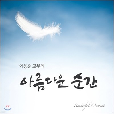 이응준 교무 2집 - 아름다운 순간